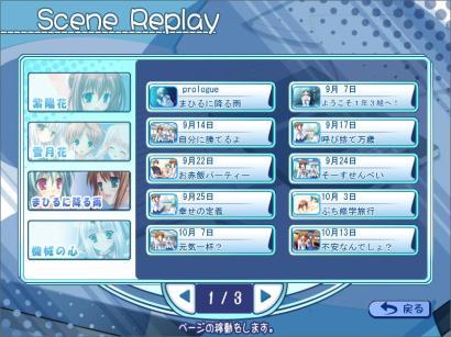 TY_Scene_Replay