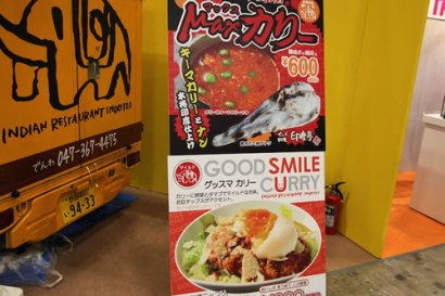 good-smile-curry-02