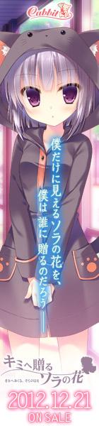 Kimi_e_Okuru_Sora_no_Hana_An