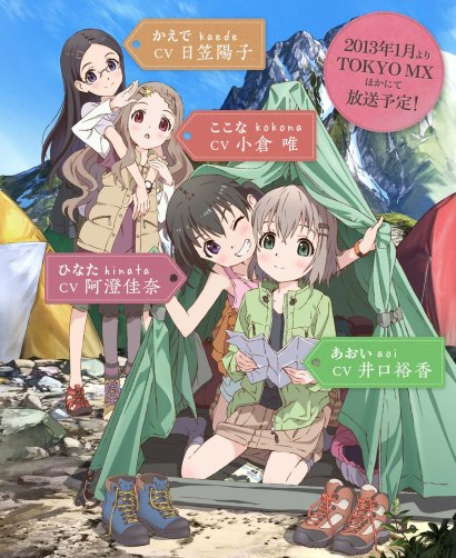 yama-no-susume-01