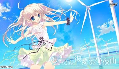 Chiisana_Kanojo_no_Serenade