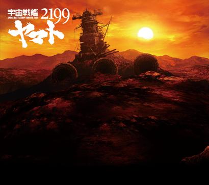 yamato-2199