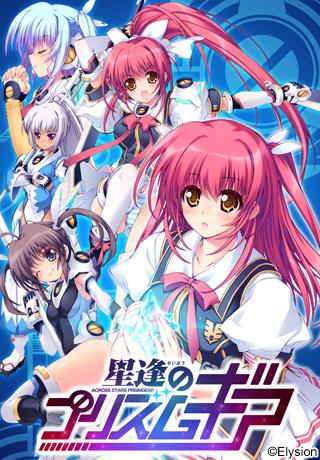 Hoshiai_no_Prism_Gear