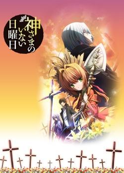 kamisama-inai-nichiyoubi-01