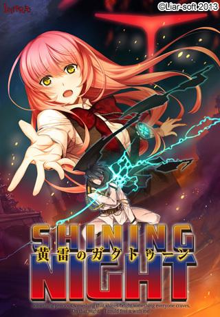 Ourai_no_N'gha-Kthun_Shining_Night