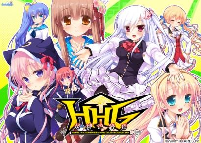 HHG_Megami_no_Shuuen