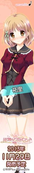 Sakura_Mau_Otome_no_Rondo_Yuri