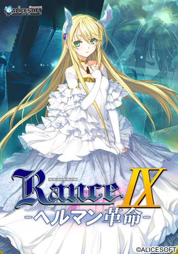 Rance_IX