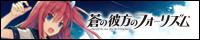 『蒼の彼方のフォーリズム』 応援バナー spr002_bn01