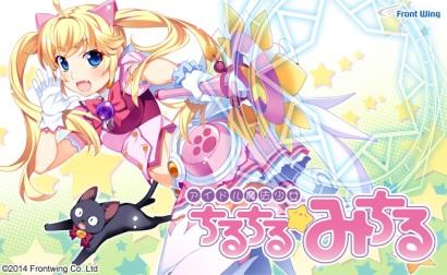 Idol_Mahou_Shoujo_Chiruchiru_Michiru_Part1