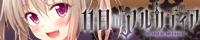 『11月のアルカディア』200x40楓花バナー