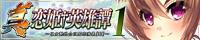 BaseSon最新作『真・恋姫†英雄譚』応援中!