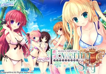 Alia's_Carnival_Flowering_Sky