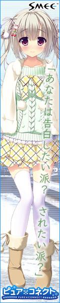 Pure_Connect_Ayumi