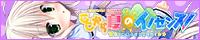 【ここから夏のイノセンス!】情報ページ公開中!