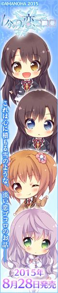 Ichibun_no_Ni_Koigokoro_SD_Banner