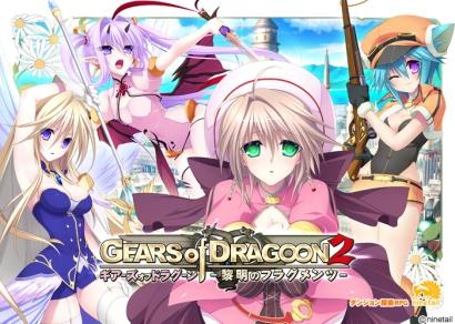Gears_of_Dragoon2