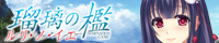 SkyFish 最新作『瑠璃の檻《ルリ・ノ・イエ》-DOMINATION GAME-』を応援しています!!