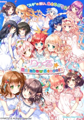 Lilycle_Rainbow_Stage