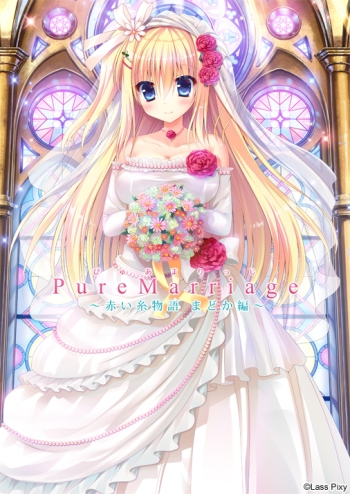 Pure_Marriage_Madoka-hen