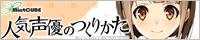 『人気声優のつくりかた』