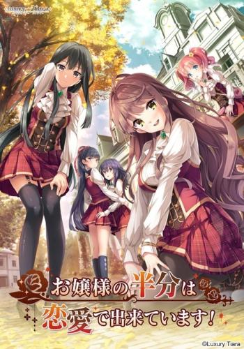ojou-sama_no_hanbun_wa_renai_de_dekiteimasu