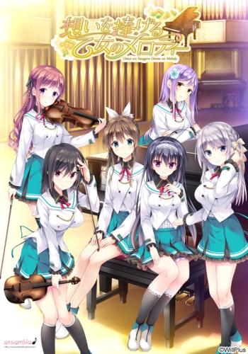omoi_o_sasageru_otome_no_melody