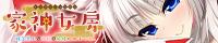 家神女房-イエガミニョウボウ-~残念美人な白狐と同棲始めました。~応援中!応援中!