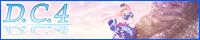 この恋は世界を変える CIRCUS 20th Project「D.C.4 ~ダ・カーポ4~」